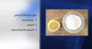 بالصور علاج الانتفاخ , طريقة للتخلص من انتفاخ البطن 372 3 310x165