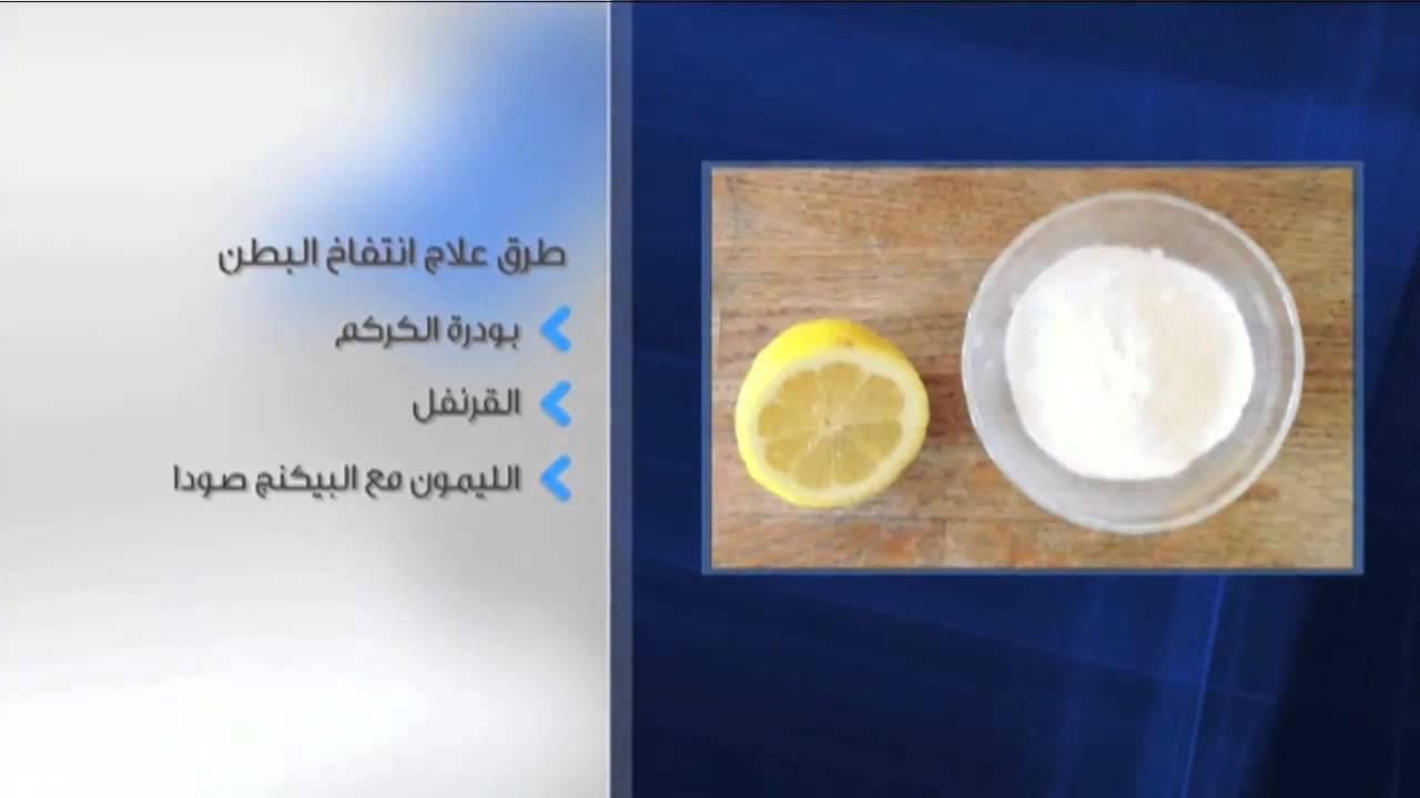 صورة علاج الانتفاخ , طريقة للتخلص من انتفاخ البطن 372