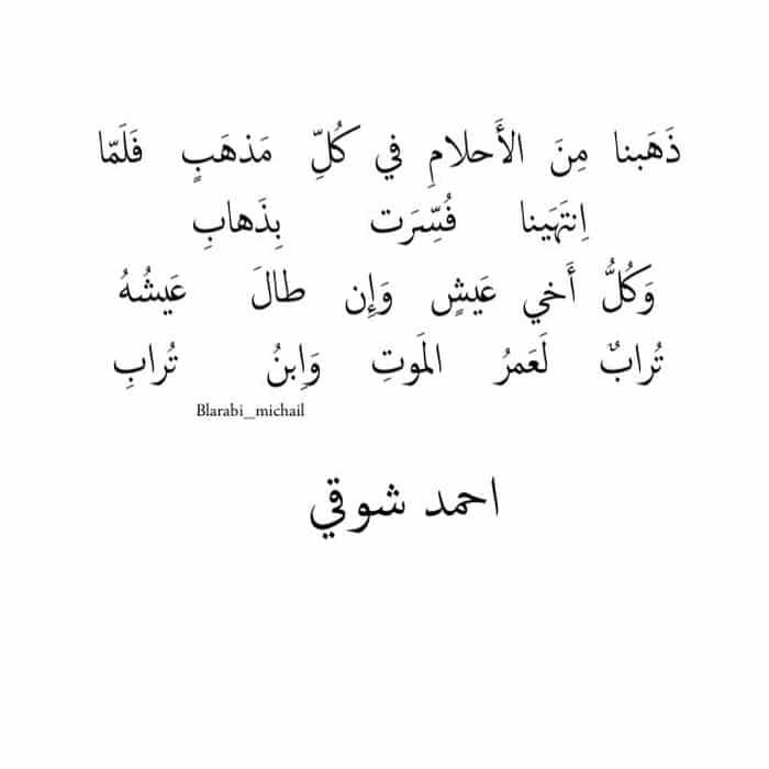 شعر احمد شوقي كلمات حلوة قالها الشاعر احمد بك شوقي رمزيات