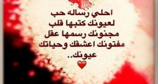 بالصور رسائل حب صباحية , احلى كلمات حب للحبيب في الصباح 444 14 310x165