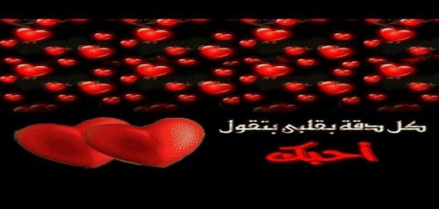 بالصور شعر حب واشتياق للحبيب , كلمات رومانسية في حب الحبيب 468 1