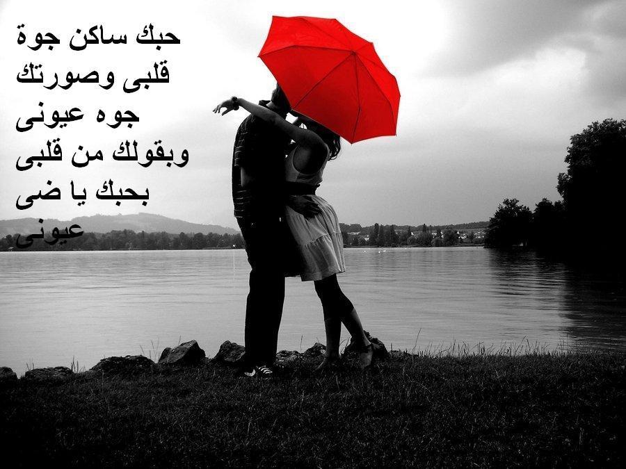 بالصور شعر حب واشتياق للحبيب , كلمات رومانسية في حب الحبيب 468 2