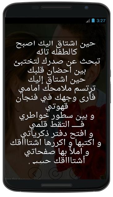 بالصور شعر حب واشتياق للحبيب , كلمات رومانسية في حب الحبيب 468