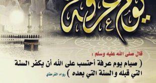 بالصور صور عن يوم عرفه , كلمات دينيه عن يوم عرفه 470 10 310x165