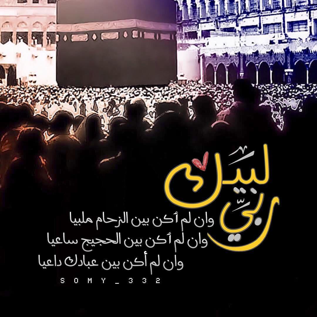 بالصور صور عن يوم عرفه , كلمات دينيه عن يوم عرفه 470 3