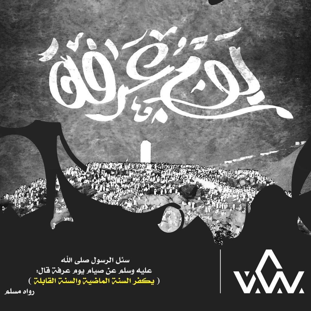بالصور صور عن يوم عرفه , كلمات دينيه عن يوم عرفه 470 4