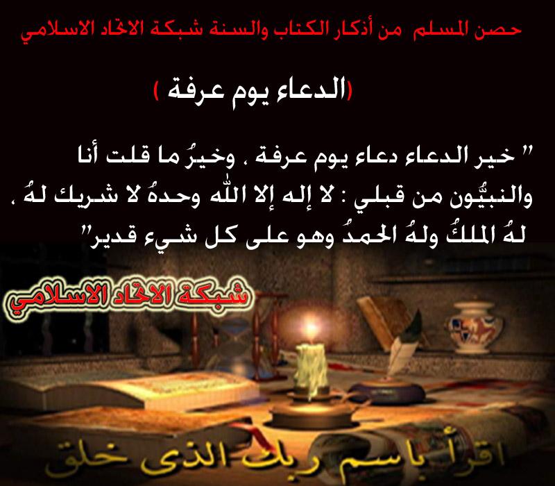 بالصور صور عن يوم عرفه , كلمات دينيه عن يوم عرفه 470 5