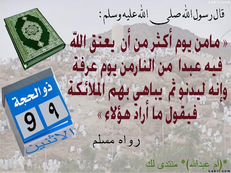 بالصور صور عن يوم عرفه , كلمات دينيه عن يوم عرفه 470 6