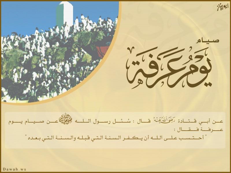 بالصور صور عن يوم عرفه , كلمات دينيه عن يوم عرفه 470 8