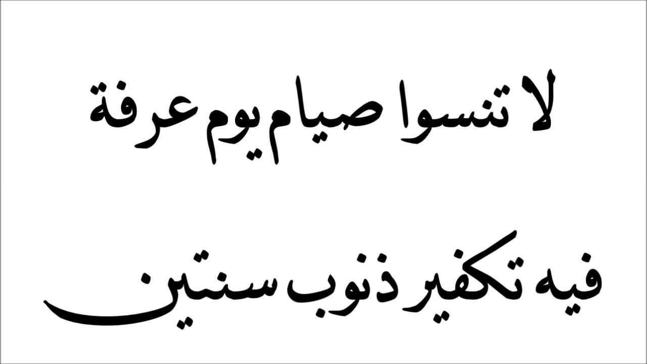 بالصور صور عن يوم عرفه , كلمات دينيه عن يوم عرفه 470 9