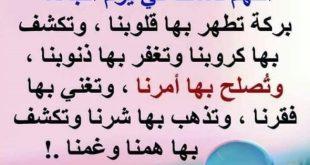 صورة دعاء يوم الجمعة المستجاب , الدعاء المستجاب في يوم الجمعة