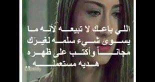 شعر عراقي حزين , كلمات حزينة تبكي العين بالعراقي