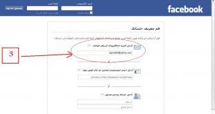 صور نسيت كلمة سر الفيس بوك , كيف تسترد كلمة السر الخاصه بحسابك في دقيقه