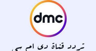 بالصور تردد قناة dmc , احدث تردد لقناة dmc المتنوعة 524 1 310x165