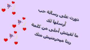 بالصور رسائل حب رومانسية 2019 اجمل رسائل الحب والرومانسية قصيرة للعشاق , رسائل حب وعشق تعبر عن حبك لزوجك 5289 1