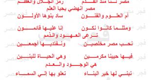 صور شعر عن مصر , اجمل الكلمات التي قيلت في حب مصر