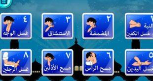 صور كيفية الوضوء للصلاة , طريقة الوضوء الصحيحة والشرعية