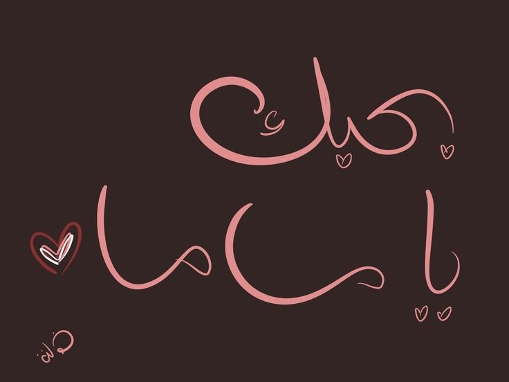 بالصور بوستات مكتوبه , اجمل البوستات المعبره والتي تتكلم عن الام وحنانها 5492 11
