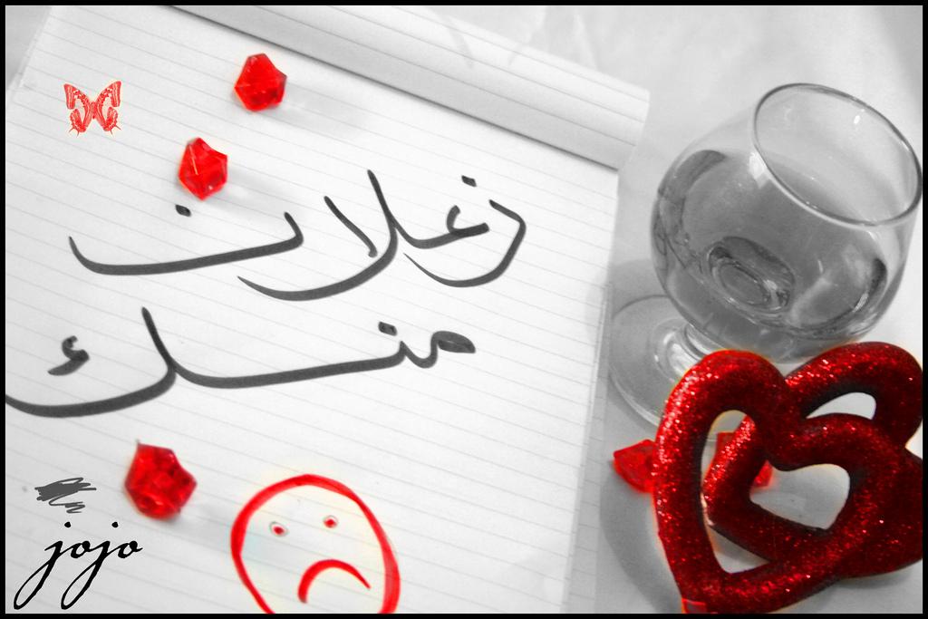 بالصور زعل الحبيب , اجمل خواطر وبوستات عن خصام وزعل الاحبه 5532 7