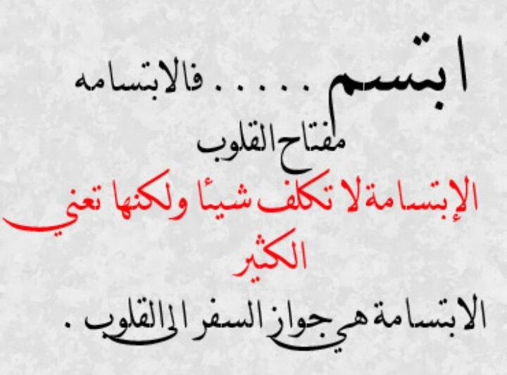بالصور عبارات قصيره جميله , اجمل كلمات قصيره عن الابتسامه في وجوه الاخرين 5546 9