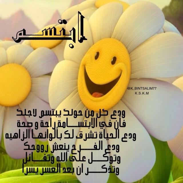 بالصور عبارات قصيره جميله , اجمل كلمات قصيره عن الابتسامه في وجوه الاخرين