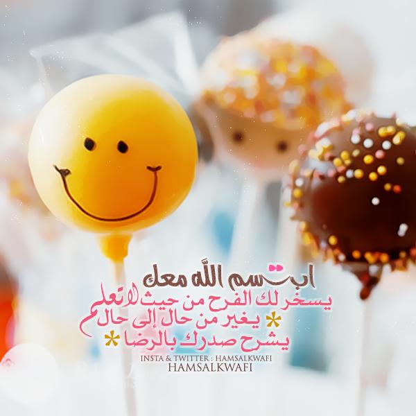بالصور عبارات قصيره جميله , اجمل كلمات قصيره عن الابتسامه في وجوه الاخرين 5546