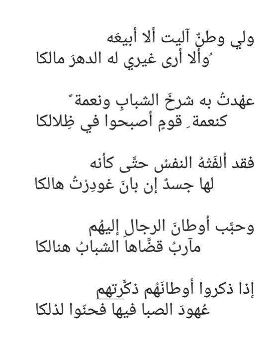 اقوال واشعار عن حب الوطن Aiqtabas Blog