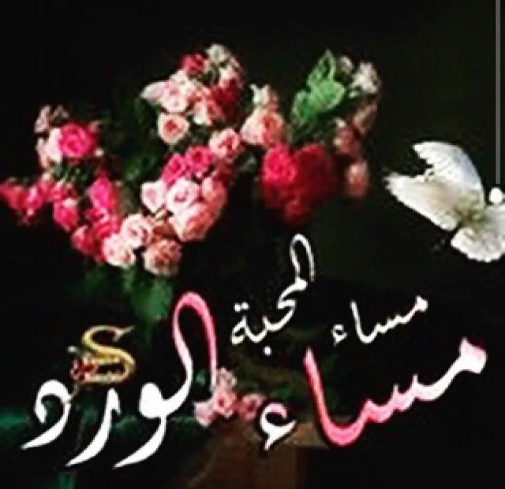 صورة مساء المحبه , رسائل مسائيه جميله و رقيقه للفيس بوك