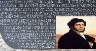 صور فك رموز حجر رشيد , معلومات جديدة عن حجر رشيد