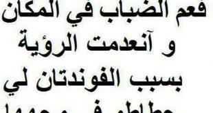 بالصور صور جزائرية مضحكة , اضحك من قلبك مع الجزائريين 5676 10 310x165