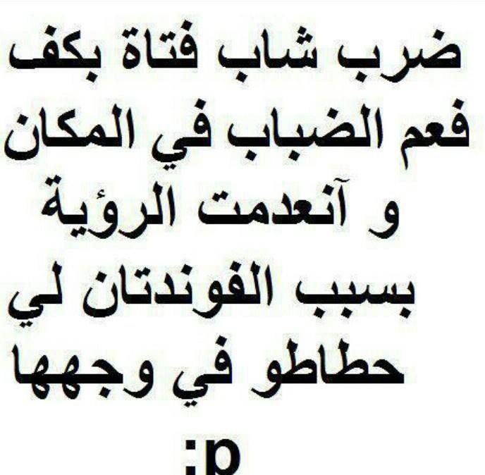 صورة صور جزائرية مضحكة , اضحك من قلبك مع الجزائريين