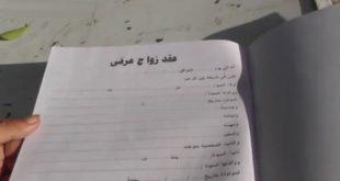 صورة حكم الزواج العرفي , هل الزواج العرفي حلال ام حرام