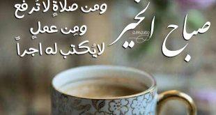 صورة صباح جميل , صباح حلو على الحلوين