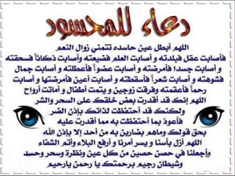 صورة دعاء العين , طريقة الرقية الشرعية للتخلص من العين