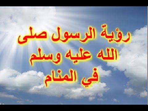 بالصور تفسير رؤية الرسول في المنام دون رؤية وجهه , ماذا يعنى رؤية النبى فى الحلم دون وجهه الشريف 656