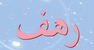 صور معنى اسم رهف , اسم رهف معناه وصفات صاحبه