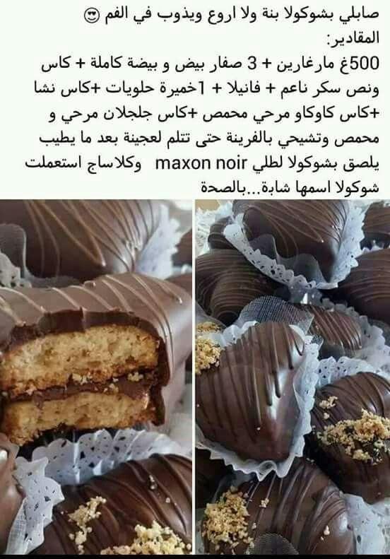 صورة حلويات جزائرية اقتصادية , اشهى وصفات للحلويات الجزائرية 5208 1