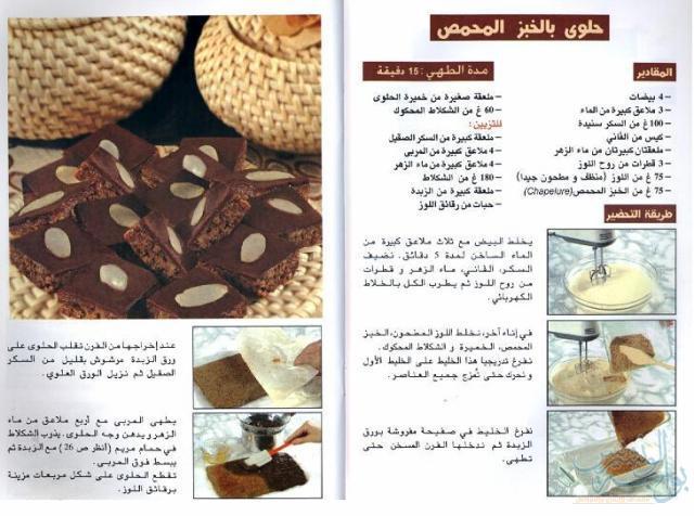 صورة حلويات جزائرية اقتصادية , اشهى وصفات للحلويات الجزائرية 5208 3