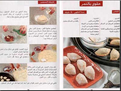 صورة حلويات جزائرية اقتصادية , اشهى وصفات للحلويات الجزائرية 5208 4