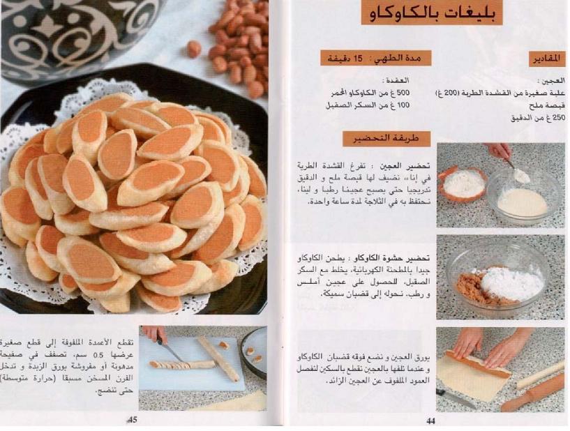 صورة حلويات جزائرية اقتصادية , اشهى وصفات للحلويات الجزائرية 5208 5