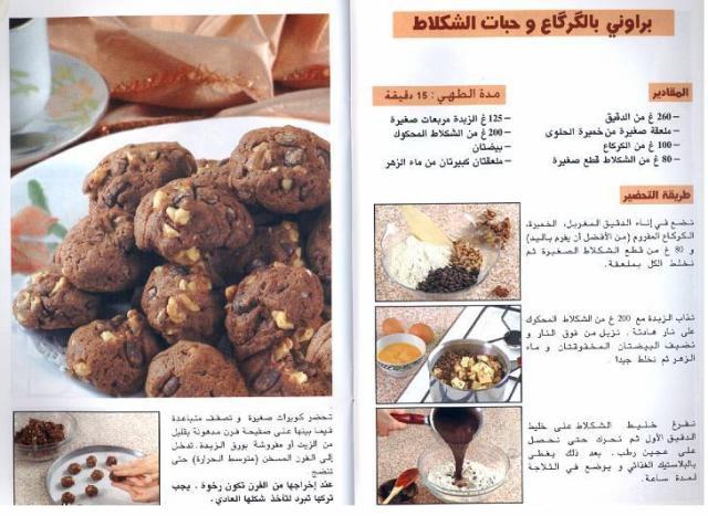 صورة حلويات جزائرية اقتصادية , اشهى وصفات للحلويات الجزائرية 5208 6