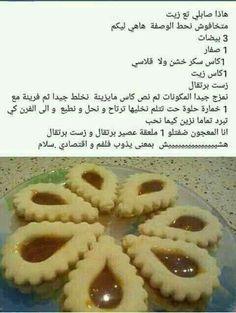 صورة حلويات جزائرية اقتصادية , اشهى وصفات للحلويات الجزائرية 5208 9