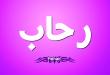 صور معنى اسم رحاب , تعريف اسم رحاب فى اللغة
