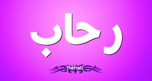 بالصور معنى اسم رحاب , تعريف اسم رحاب فى اللغة 1308 3 310x165