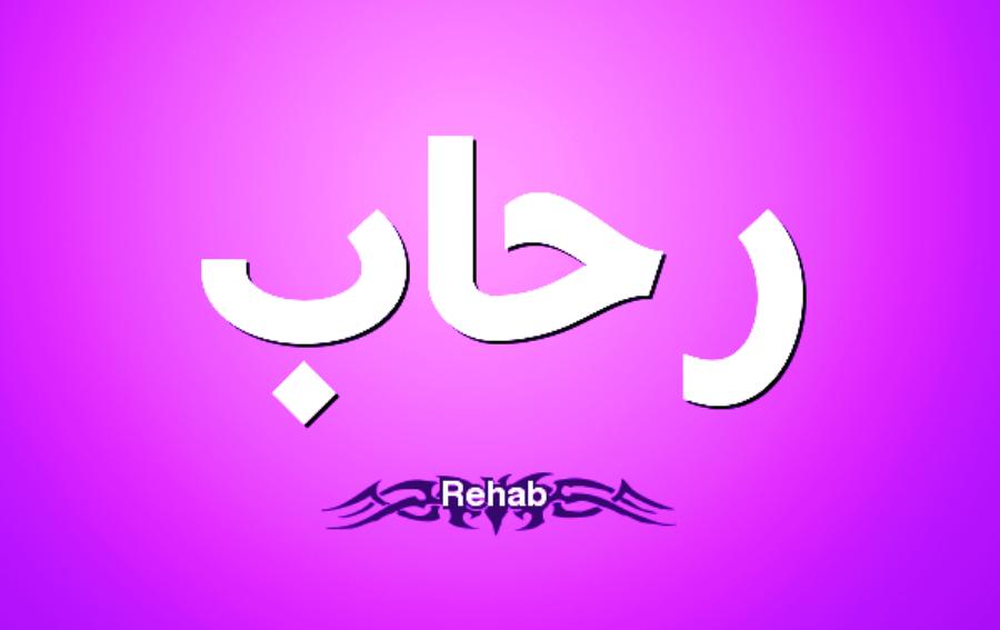 صورة معنى اسم رحاب , تعريف اسم رحاب فى اللغة