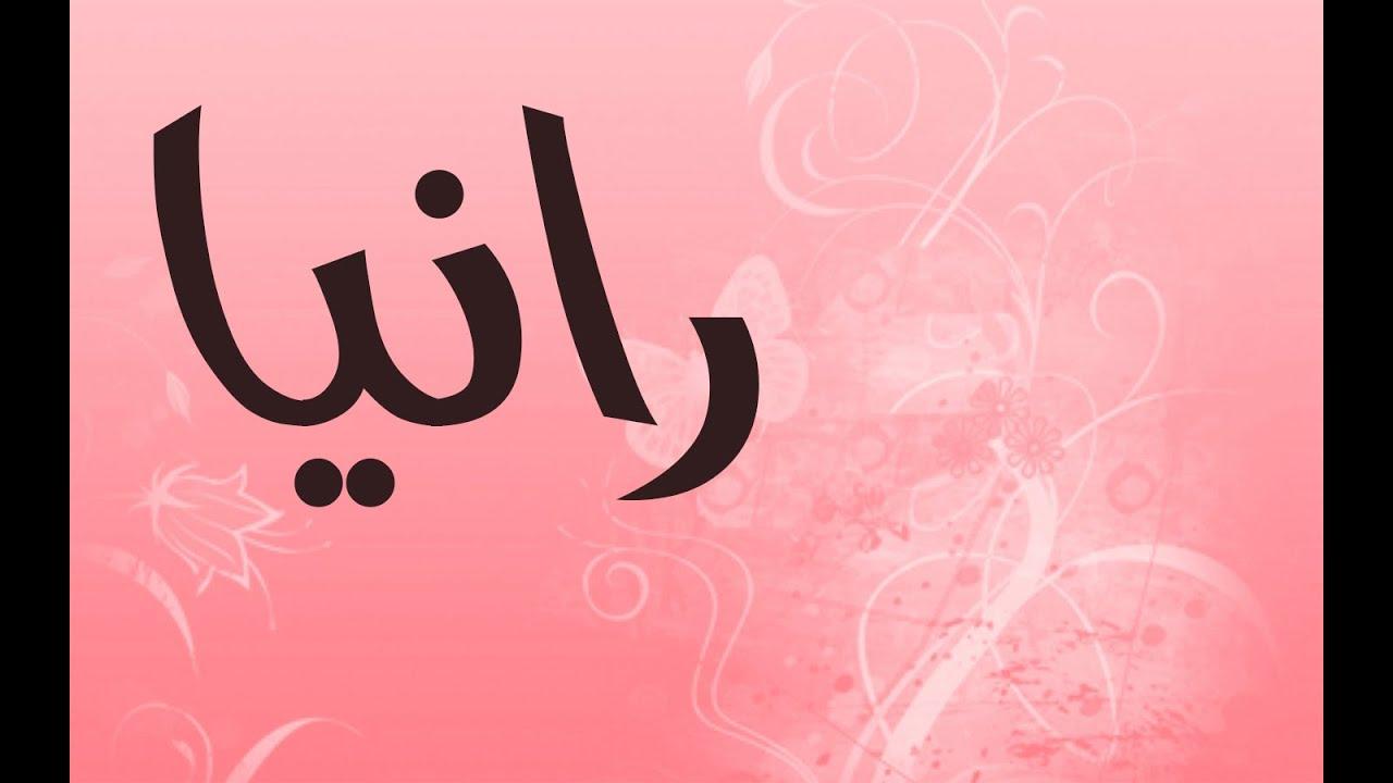 صورة ما معنى اسم رانيا , معنى وتعريف اسم رانيا فى اللغة