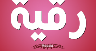 صور معنى اسم رقية , تعريف اسم رقية ومعناه فى اللغة العربية