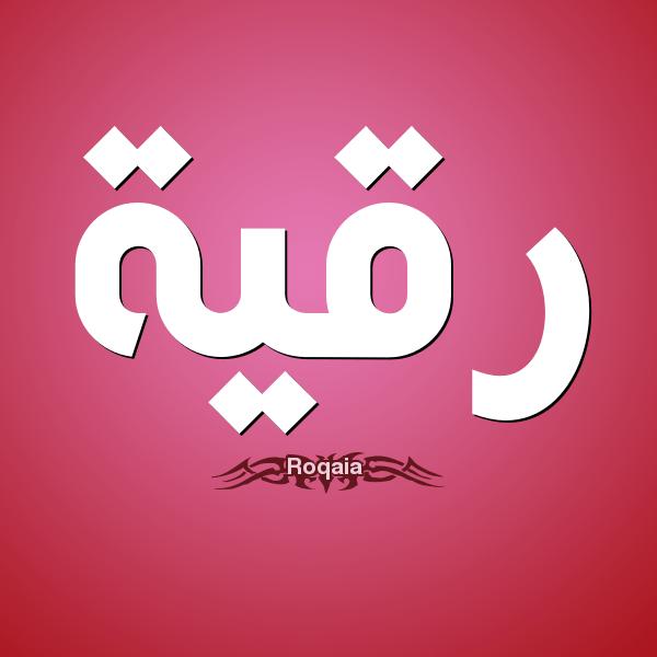 صورة معنى اسم رقية , تعريف اسم رقية ومعناه فى اللغة العربية