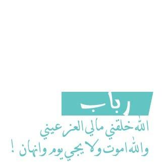 صور معنى اسم رباب , معنى اسم رباب فى اللغة العربية
