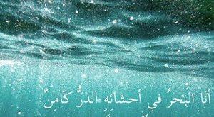 صور كلام عن البحر , اجمل الكلمات عن البحر